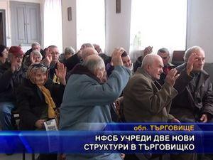 НФСБ учреди две нови структури в Търговищко