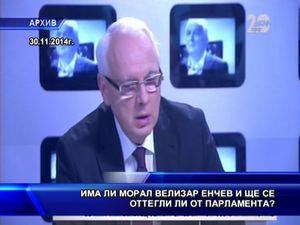 Има ли морал Велизар Енчев и ще се оттегли ли от парламента?