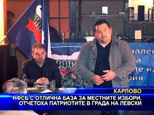 НФСБ с отлична база за местните избори, отчетоха патриотите в града на Левски