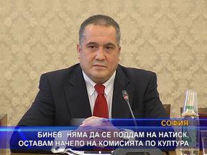 Бинев: Няма да се поддам на натиск, оставам начело на комисията по култура