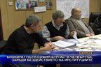 Блокират пътя София - Бургас в четвъртък, заради бездействието на институциите