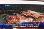 Купуваме евтино свинско месо заради руското хранително ембарго