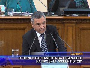 """Отзвук в парламента за спирането на проекта """"Южен поток"""""""