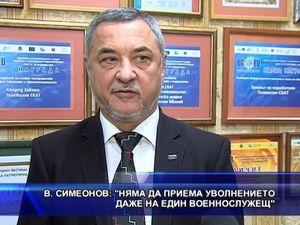 Симеонов: Няма да приема уволнението даже на един военнослужещ