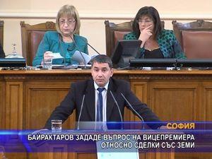 Байрактаров зададе въпрос относно сделки със земи