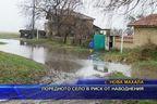 Поредното село в риск от наводнения