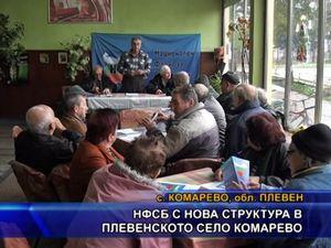 НФСБ с нова структура в плевенското село Комарево
