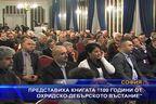 """Представиха книгата """"100 години от Охридско - Дебърското въстание"""""""