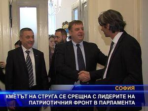 Кметът на Струга се срещна с лидерите на Патриотичния фронт в парламента