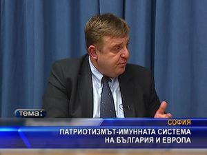Патриотизмът - имунната система на България и Европа