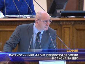 Патриотичният фронт предложи промени в закона за ДДС