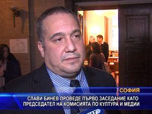 Слави Бинев проведе първо заседание като председател на комисията по култура и медии