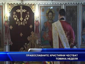 Православните християни празнуват Томина неделя