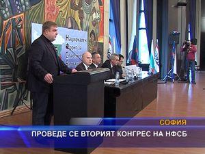 Проведе се вторият конгрес на НФСБ