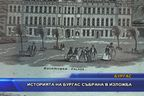 Историята на Бургас събрана в изложба