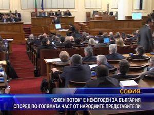 """""""Южен поток"""" е неизгоден за България според по-голямата част от народните представители"""