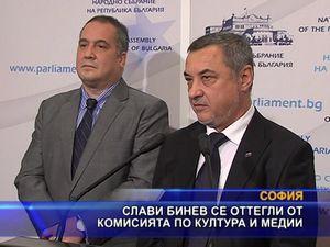 Слави Бинев се оттегли от комисията по култура и медии