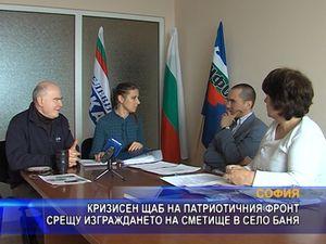 Кризисен щаб на ПФ срещу изграждането на сметище в село Баня
