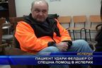 Пациент удари фелдшер от спешна помощ в Исперих