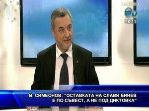 Оставката на Слави Бинев е по съвест, а не под диктовка