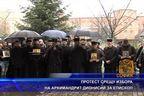 Протест срещу избора на архимандрит Дионисий за епископ