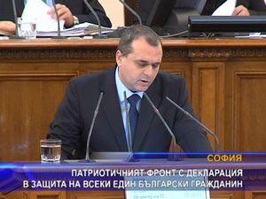 ПФ с декларация в защита на всеки един български гражданин