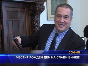 Честит рожден ден на Слави Бинев!