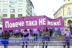 КНСБ на протест срещу увеличаването на възрастта за пенсиониране