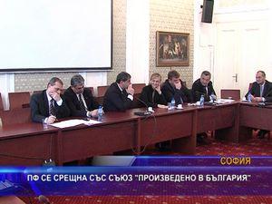 """ПФ се срещна със съюз """"Произведено в България"""""""