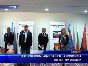 ПФ с нова номинация за шеф на Комисията по култура и медии