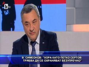 Симеонов: Хора като Петко Сертов трябва да се охраняват безупречно