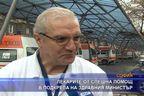 Лекарите от спешна помощ в подкрепа на здравния министър