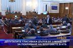 Депутатите гласуваха дълга от 3 млрд. лв за покриване на влоговете в КТБ