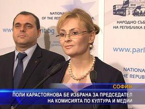 Поли Карастоянова бе избрана за председател на Комисията по култура и медии