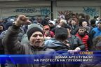 Двама арестувани на протеста на глухонемите