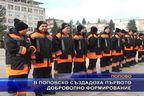 В Поповско създадоха първото доброволно формирование