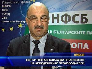 Петър Петров близо до проблемите на земеделските производители