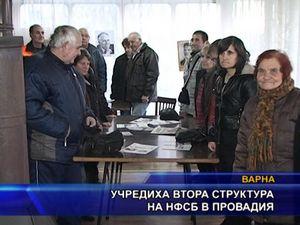 Учредиха втора структура на НФСБ в Провадия