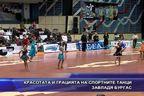 Красотата и грацията на спортните танци завладя Бургас