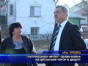 Патриотичен фронт обяви война на циганския терор в Дебелт