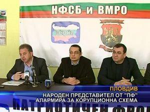 Народен представител от ПФ алармира за корупционна схема