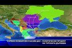 Корман Исмаилов и Касим Дал - политически продукт на Турция
