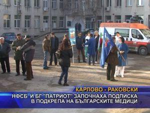 """НФСБ и """"БГ Патриот"""" започнаха подписка в подкрепа на българските медици"""