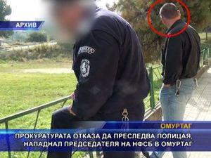 Прокуратурата отказа да преследва полицая, нападнал председател на НФСБ