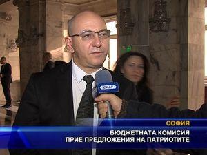 Бюджетната комисия прие предложения на патриотите