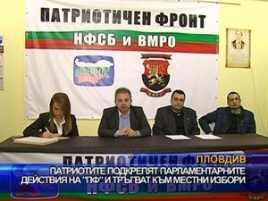 Патриотите подкрепят парламентарните действия на ПФ и тръгват към местни избори