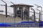 Служителите на затвора в Ловеч са готови за национален протест