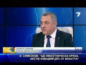 Симеонов: Ще има етническа криза, ако не извадим ДПС от властта