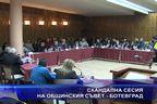 Скандална сесия на общинския съвет - Ботевград
