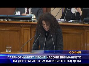 ПФ насочи вниманието на депутатите към насилието над деца